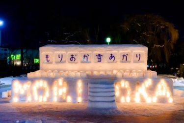 盛岡市 もりおか雪あかり(2020)